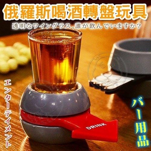 【培菓平價寵物網】俄羅斯喝酒轉盤玩具娛樂助興遊戲道具酒吧用品(可超取)