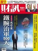 財訊雙週刊 1115/2019 第594期