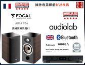 『盛昱音響』法國製 Focal Aria 906 喇叭+Audiolab 6000A 無線串流綜合擴大機『現貨可視聽可自取』