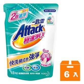 一匙靈 Attack 極速淨EX 超濃縮洗衣精 補充包 1.5kg (6入)/箱【康鄰超市】