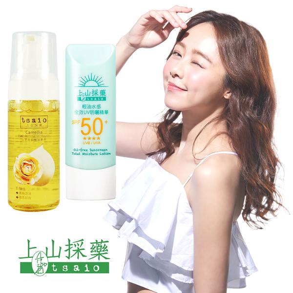tsaio上山採藥-臉部清潔防曬保養組