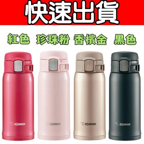 象印【SM-SA36】360ml不鏽鋼真空 保溫杯 保溫瓶 跟JNL-350一樣輕只有170公克哦!