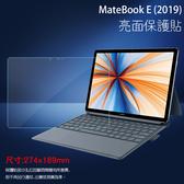 ◇亮面螢幕保護貼 HUAWEI 華為 Matebook E 2019 12吋 筆記型電腦保護貼 筆電 軟性 亮貼 亮面貼 保護膜