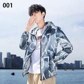 夏季超薄款透氣防曬衣工作服男韓版潮流外套防紫外線速干百搭夾克-72106