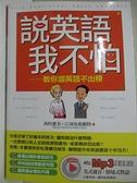【書寶二手書T8/語言學習_B5I】說英語我不怕:教你溜英語不出糗_西村惠美