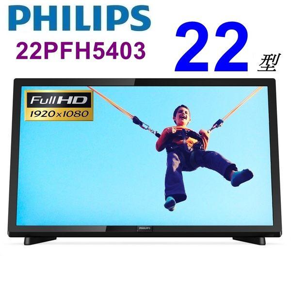 含運送+HDMI線+手機藍芽搖控器【PHILIPS飛利浦】22吋Full HD LED液晶顯示器+視訊盒(22PFH5403)