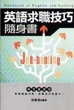 二手書博民逛書店 《英語求職技巧隨身書》 R2Y ISBN:9867041097│張瑜凌
