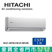 HITACHI日立4-5坪RAC-28NK1/RAS-28NJK頂級變頻冷暖空調_含配送+安裝【愛買】
