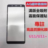 htc u11全屏磨砂鋼化膜U11 霧面防指紋滿版手機膜U11plus保護貼膜