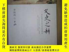 二手書博民逛書店Z6罕見文史之辯——歷史教學中的文史結合研究Y16651 李海濤