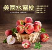 【屏聚美食】空運美國水蜜桃1箱(約2.4kg/箱/8-12顆)