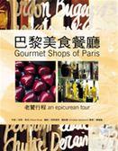 (二手書)巴黎美食餐廳
