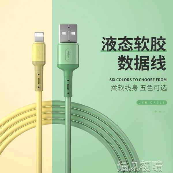 數據線傳輸線蘋果液態硅膠數據線iPhone6s手機78pX通用充電線加長快充線 快速出貨