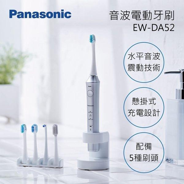 -贈SP-2020化妝包兩入組-Panasonic國際牌日本製充電式音波電動牙刷 EW-DA52-  *免運費*