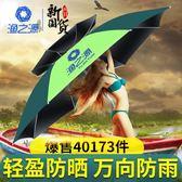 釣魚傘漁之源2.4米2.2折疊釣傘防雨遮陽傘萬向漁具雨傘垂釣傘地插