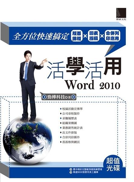 (二手書)活學活用Word 2010:全方位快速搞定版面排版X圖表編輯X合併列印應用