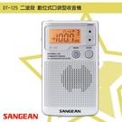 【SANGEAN 山進】DT-125 二波段 數位式口袋型收音機 FM電台 收音機 廣播電台 隨身收音機 隨身電台