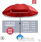 太陽傘遮陽傘大雨傘大型戶外擺攤大號超大庭院商用廣告雨棚防雨 NMS創意新品