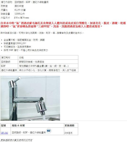 【fami】賀眾牌家庭淨水 奈米除氯活水器 沐浴用 U-2027