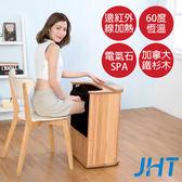 (福利品)JHT-遠紅外線暖足桑拿桶