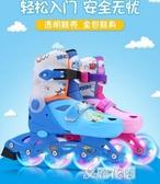 溜冰鞋兒童全套裝旱冰輪滑鞋初學者男童女童專業直排輪可調小孩QM『艾麗花園』