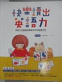 【書寶二手書T8/語言學習_DBB】快樂讀出英語力:用英文兒童讀物開啟孩子的知識大門_洪瑞霞