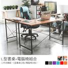 辦公桌椅 工作桌椅 【SS016】 L型書桌+電腦椅組 MIT台灣製ac 完美主義