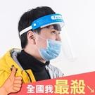 防護罩 防飛沫 面罩 防護面罩 油煙擋板 護目 防疫面罩 PEA 頭戴式 防飛沫面罩【Z125】米菈生活館