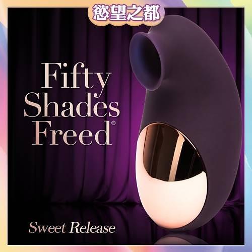 跳蛋 情趣商品 BDSM 格雷的五十道陰影 Fifty Shades Freed 釋放甜蜜的吸吮震動器 FS-69142