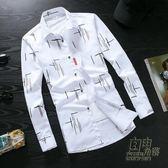 2018新款秋季長袖白色襯衫男士韓版修身青少年休閒襯衣潮男裝寸衫 自由角落