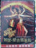 影音專賣店-F12-010-正版DVD*電影【如果 愛在寶萊塢】-今生我是妳的粉絲,下輩子反過來好不好