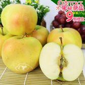 果之家 日本TOKI多汁水蜜桃蘋果9粒裝禮盒(單顆約275g)