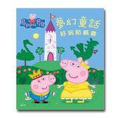 [風車童書]  粉紅豬小妹【夢幻童話】好玩貼紙書(PG006A)