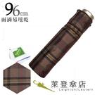 雨傘 萊登傘 超撥水 格紋布 三折傘 便攜 不夾手 先染色紗 Leotern (褐紅格紋)