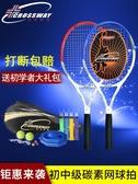網球拍克洛斯威網球拍單人初學者套裝碳素雙人帶線回彈訓練器學生選修課 LX 智慧e家