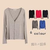 韓版純色百搭莫代爾棉長袖短款 開衫 空調衫 薄外套防曬衣披肩 女 夏季狂歡