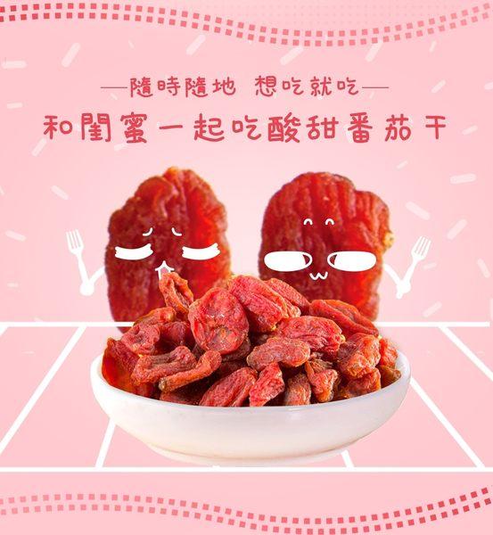 橙姑娘幸福番茄干 活動組 (三盒)