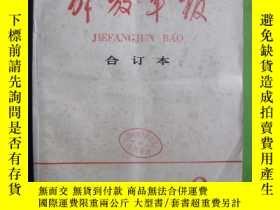二手書博民逛書店罕見解放軍報縮印合訂本(1985年2-12期)Y15912