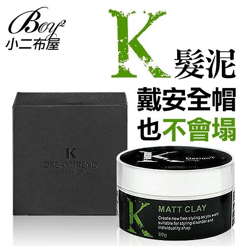 髮蠟 網路人氣K髮泥【NTH021】