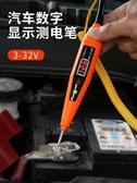汽車測電筆電路線路檢測筆6V12V24V車用多功能維修工具試燈驗電筆