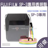 富士 FUJIFILM instax SHARE SP-3 相印機 專用保護殼 SP3 保護殼 透明殼 含背帶 可傑