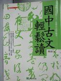 【書寶二手書T1/國中小參考書_ORV】國中古文輕鬆讀_楊凌