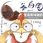 《48HR快速出貨》*KING*我有肉 營養美味雞胗100g 純天然手作‧低溫烘培‧狗零食