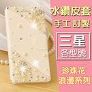 三星 S9 S8 Note9 Note8 A8 A6+ J2 Pro 7Prime J8 J4 J6 珍珠花 水鑽皮套 手機殼 手工貼鑽