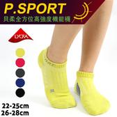 P.SPORT 腳踝加強氣墊足弓船型襪 機能襪 台灣製 貝柔 pb