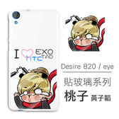 [HTC Desire 820 / eye] 貼玻璃系列 超薄TPU 客製化手機殼 EXO 鹿晗 倩倩 興興 桃子 包子 凡凡