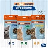 K9 Natural〔貓咪營養訓練零食,3種口味,50g〕 產地:紐西蘭