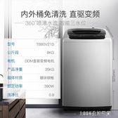洗衣機 8公斤KG變頻宿舍家用全自動波輪洗衣機帶甩干脫水 TB80V21D igo 220V 1995生活雜貨