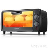 烤箱烤箱家用烘焙小型電烤箱烤多功能全自動蛋糕麵包迷你小烤箱  LX 220v 熱賣單品