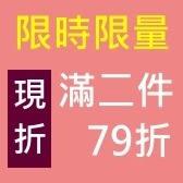 任選2件79折~(限量20組)~